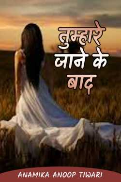 After you leave by Anamika anoop Tiwari in Hindi