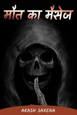 Message of death by Akash Saxena in Hindi
