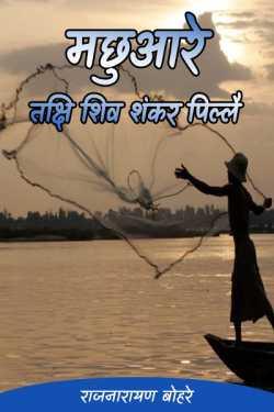 upnyas machhuare-takshi shiv shankar pillai by राजनारायण बोहरे in Hindi