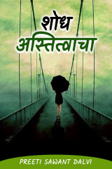 शोध अस्तित्वाचा द्वारा preeti sawant dalvi in Marathi