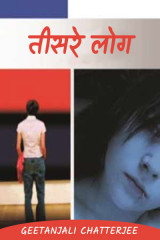तीसरे लोग द्वारा  Geetanjali Chatterjee in Hindi