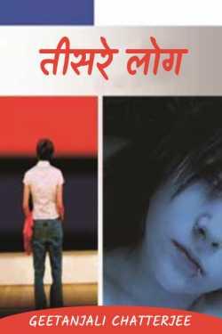 Third people - 8 by Geetanjali Chatterjee in Hindi