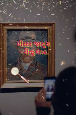 Mr. Detective - Part - 2 by Rinku shah in Gujarati