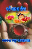 એ લાલ રંગ by Bhavna Bhatt in Gujarati
