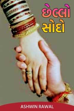 Last deal by Ashwin Rawal in Gujarati