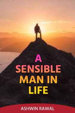 A sensible Man in Life : by Hitakshi Buch in Gujarati
