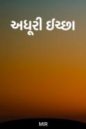 અધૂરી ઈચ્છા by Mir in Gujarati