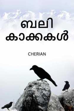 BALIKAKKAKAL by CHERIAN in Malayalam