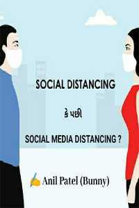 Social Distancing કે પછી Social Media Distancing?