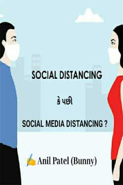 Social Distancing કે પછી Social Media Distancing? by Ar. Anil Patel _ Bunny in Gujarati