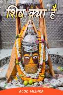 Alok Mishra द्वारा लिखित  शिव क्या है बुक Hindi में प्रकाशित