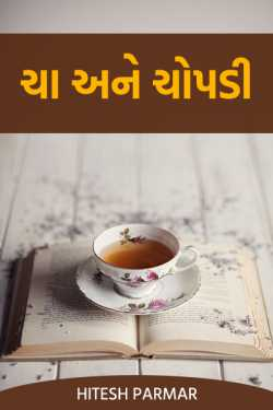 Tea and book by Hitesh Parmar in Gujarati