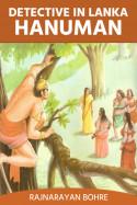 Detective in Lanka – Hanuman by Rajnarayan Bohre in English