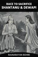 Race to sacrifice- Shantanu and  dewapi by Rajnarayan Bohre in English