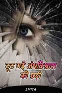 Smita द्वारा लिखित  टूट गई अंधविश्वास की छड़ी... बुक Hindi में प्रकाशित