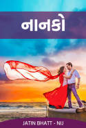 નાનકો by Jatin Bhatt... NIJ in Gujarati