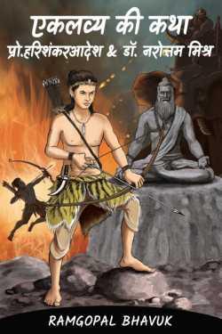 eklavy ki katha- harishankar adesh avm nAROTTAM MISHRA by ramgopal bhavuk in Hindi