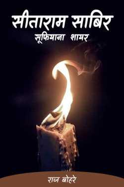 sitaram sabir - sufiyana shayar by राज बोहरे in Hindi