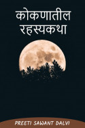 कोकणातील रहस्यकथा? by preeti sawant dalvi in Marathi