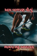 આમ બાળપણ વીત્યું by Bhavna Bhatt in Gujarati