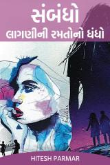 સંબંધો લાગણીની રમતોનો ધંધો by Hitesh Parmar in Gujarati