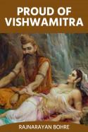 proud  of Vishwamitra by Rajnarayan Bohre in English