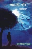 लहराता चाँद - 28 by Lata Tejeswar renuka in Hindi