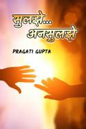 सुलझे...अनसुलझे - 17 by Pragati Gupta in Hindi