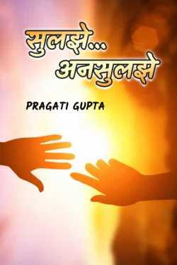 Suljhe Ansuljhe - 17 by Pragati Gupta in Hindi