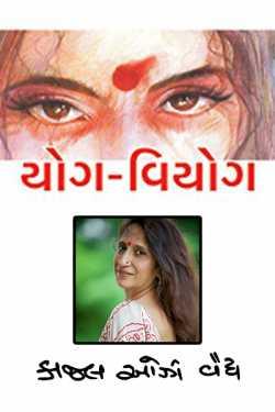 Yog-Viyog - 75 by Kaajal Oza Vaidya in Gujarati