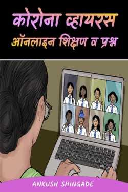 corona virus online shikshan v prashn by Ankush Shingade in Marathi