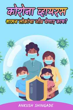 Coroana virus shasan lokancha jiva ghenaar kaay by Ankush Shingade in Marathi