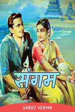 Sangam - 8 by Saroj Verma in Hindi