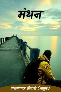 manthan - 11 - last by रामगोपाल तिवारी (भावुक) in Hindi