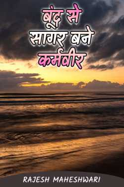 Bund se sagar bane karmveer - 2 by Rajesh Maheshwari in Hindi
