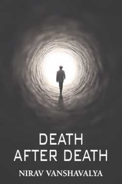 DEATH AFTER DEATH.  the evil of brut - 54 by Nirav Vanshavalya in Gujarati
