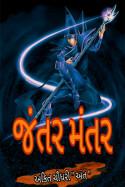 જંતર મંતર - 31 by Ankit Chaudhary શિવ in Gujarati