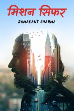 Mission Sefer - 14 by Ramakant Sharma in Hindi