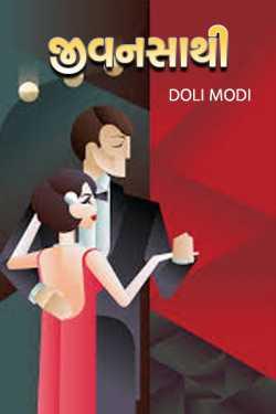 Jivansathi - 10 by Doli Modi..ઊર્જા in Gujarati