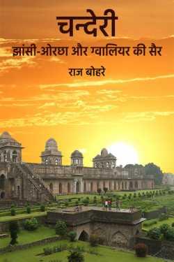 Chanderi-Jhansi-Orchha-Gwalior ki sair 14 by राज बोहरे in Hindi