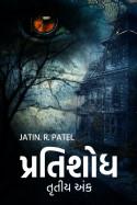પ્રતિશોધ તૃતીય અંક: - 8 by Jatin.R.patel in Gujarati
