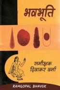 भवभूति: समीक्षक दिवाकर वर्मा by ramgopal bhavuk in Hindi