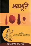 महाकवि भवभूति - समीक्ष्डॉ . अवधेष कुमार चन्सौलिया by ramgopal bhavuk in Hindi