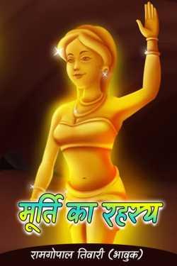 murti ka rahasy - 1 by रामगोपाल तिवारी (भावुक) in Hindi