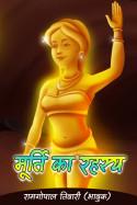 मूर्ति का रहस्य - 10 - समाप्त by रामगोपाल तिवारी (भावुक) in Hindi