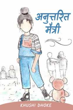अनुत्तरित मैत्री.....?? by Khushi Dhoke..️️️ in :language