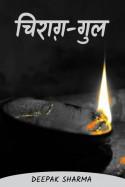 चिराग़-गुल by Deepak sharma in Hindi