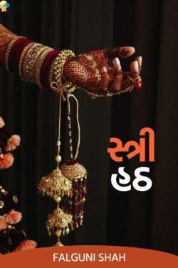 Female persistence by Falguni Shah in Gujarati