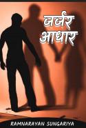 जर्जर आधार by Ramnarayan Sungariya in Hindi