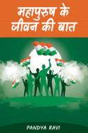 Pandya Ravi द्वारा लिखित  महापुरुष के जीवन की बात - 1 बुक Hindi में प्रकाशित